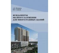 Фундаменты мелкого заложения для многоэтажных зданий
