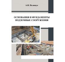 Основания и фундаменты, подземные сооружения