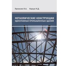 Металлические конструкции одноэтажных промышленных зданий