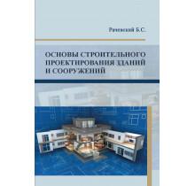 Основы строительного проектирования зданий и сооружений
