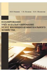 Планирование, учет и калькулирование услуг жилищно-коммунального хозяйства