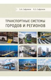 Транспортные системы городов и регионов. Третье издание, дополненное и переработанное