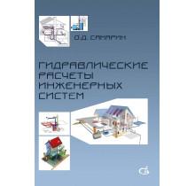 Гидравлические расчеты инженерных систем.