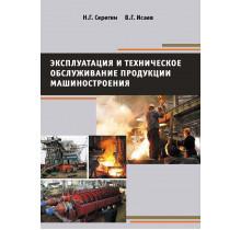 Эксплуатация и техническое обслуживание продукции машиностроения