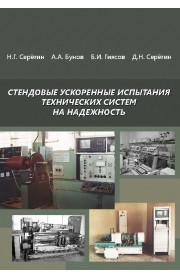 Стендовые ускоренные испытания технических систем на надежность. Издание второе, дополненное и переработанное