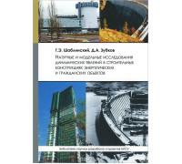 Натуральные и модельные исследования динамический явлений в строительных конструкциях энергетических и гражданских объектов