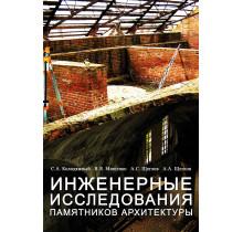 Инженерные исследования памятников архитектуры