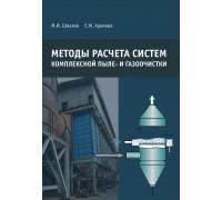 Методы расчета систем комплексной пыле- и газоочистки