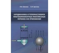 Аэродинамика и тепломассообмен многокомпонентных многофазных потоков и их приложения