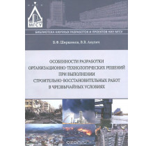 Особенности разработки организационно-технологических решений при выполнении строительно-восстановительных работ в чрезвычайных ситуациях