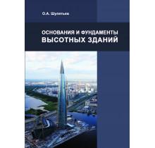 Основания и фундаменты высотных зданий