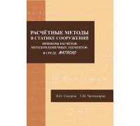 Расчётные методы в статике сооружений. Примеры расчётов методом конечных элементов в среде Mathcad