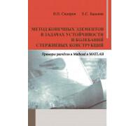 Метод конечных элементов в задачах устойчивости и колебаний стержневых конструкций. Примеры расчётов в Mathcad и MATLAB