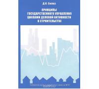 Принципы государственного управления циклами деловой активности в строительстве