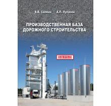 Производственная база дорожного строительства