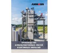 Производство асфальтобетонных смесей и битумных эмульсий