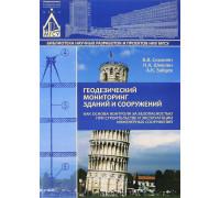 Геодезический мониторинг зданий и сооружений как основа контроля за безопасностью при строительстве и эксплуатации инженерных сооружений 2-е издание