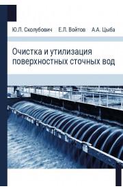 Очистка и утилизация поверхностных сточных вод