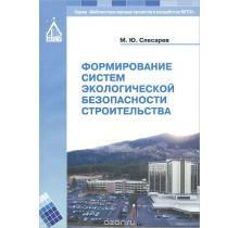Формирование систем экологической безопасности строительства