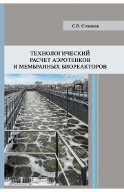 Технологический расчет аэротенков и мембранных биореакторов
