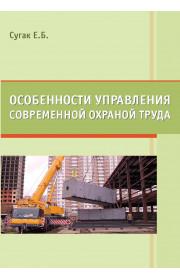 Особенности управления современной охраной труда