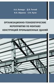 Организационно-технологические мероприятия по монтажу конструкций промышленных зданий