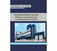 Промышленные здания. Объемно-планировочные и конструктивные решения