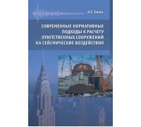 Современные нормативные подходы к расчету ответственных сооружений на сейсмические воздействия