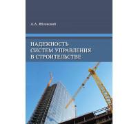Надежность систем управления в строительстве