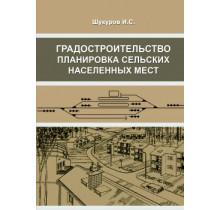 Градостроительство, планировка сельских населенных мест