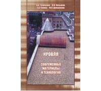 Кровля. Современные материалы и технология. 2-е изд