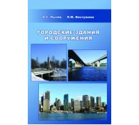 Городские здания и сооружения