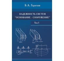 Надежность пространственных регулируемых систем «основание-фундамент» при неравномерных деформациях основания. В двух томах