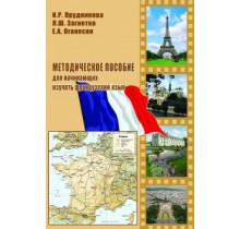 Методическое пособие для начинающих изучать французский язык