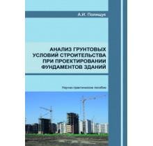 Анализ грунтовых условий строительства при проектировании фундаментов зданий