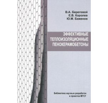 Эффективные теплоизоляционные пенокерамобетоны