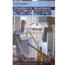 Организация,планирование и управление строительным производством (В вопросвах и ответах)