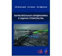 Вычислительная аэродинамика в задачах строительства
