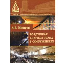 Воздушная ударная волна в сооружениях, 2-е издание