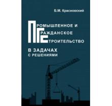 Промышленное и гражданское  строительство в задачах с решениями. Издание 2-е, дополненое