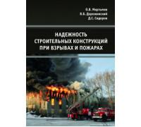 Надежность строительных конструкций при взрывах и пожарах