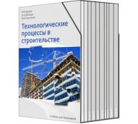 Технологические процессы в строительстве в 10 книгах