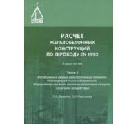 Расчет железобетонных конструкций по Еврокоду ЕN 1992. Часть 1: Изгибаемые и сжатые железобетонные элементы без предварительного напряжения. Определение снеговых, ветровых и крановых нагрузок. Сочетание воздействий.