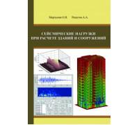Сейсмические нагрузки при расчете зданий и сооружений