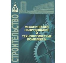 Механическое оборудование и технологические комплексы