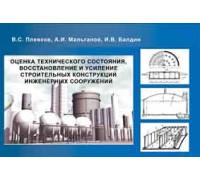 Оценка технического состояния, восстановление и усиление строительных конструкций инженерных сооружений