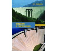 Введение в гидротехнику