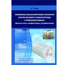 Современные высокоэффективные технологии очистки питьевой и технической воды с применением мембран: обратный осмос, нанофильтрация, ультра-фильтрация