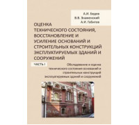 Обследование и оценка технического состояния оснований и строительных конструкций эксплуатируемых зданий и сооружений