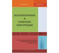 Железобетонные и каменные конструкции (Основы сопротивления железобетона. Практическое проектирование. Примеры расчета)